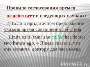 Правило согласования времен не действует в следующих случаях: 2) Если в придаточ