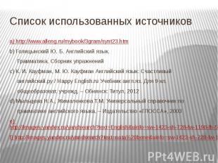Список использованных источников a) http://www.alleng.ru/mybook/3gram/synt23.htm