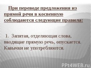 При переводе предложения из прямой речи в косвенную соблюдаются следующие правил