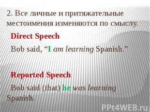2. Все личные и притяжательные местоимения изменяются по смыслу. Direct Speech B