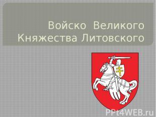 Войско Великого Княжества Литовского