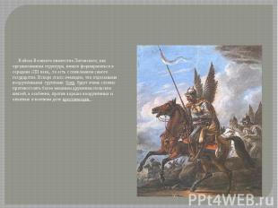 Войско Великого княжества Литовского, как организованная структура, начало форми