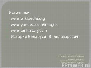 Составитель: Великанов Владислав, ГУО «Средняя школа №23 г. Могилева» Наставник: