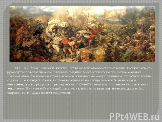 В XIV—XVI веках Великое княжество Литовское вело многочисленные войны. В связи с чем его руководство большое значение придавало созданию боеспособного войска. Первоначально в Великом княжестве воинская служба являлась обязанностью каждого мужчины, с…