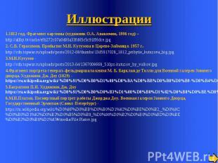 1.1812 год. Фрагмент картины (художник О.А. Авакимян, 1996 год) – 1.1812 год. Фр