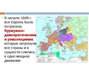 В начале 1848 г. вся Европа была потрясена буржуазно-демократическими революциям