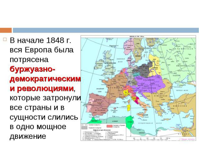В начале 1848 г. вся Европа была потрясена буржуазно-демократическими революциями, которые затронули все страны и в сущности слились в одно мощное движение В начале 1848 г. вся Европа была потрясена буржуазно-демократическими революциями, которые за…