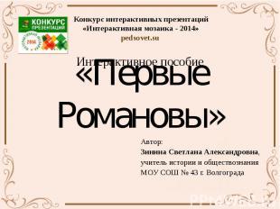 «Первые Романовы» Автор: Зинина Светлана Александровна, учитель истории и общест