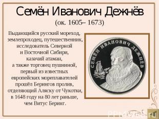 Семён Иванович Дежнёв (ок. 1605– 1673)