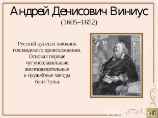 Андрей Денисович Виниус (1605–1652)