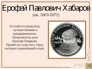 Ерофей Павлович Хабаров (ок. 1603-1671)