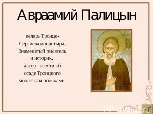 Авраамий Палицын келарь Троице- Сергиева монастыря. Знаменитый писатель и истори