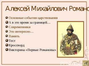 Алексей Михайлович Романов Основные события царствования А в это время за границ