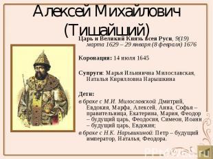 Алексей Михайлович (Тишайший) Царь и Великий Князь всея Руси, 9(19) марта 1629 –