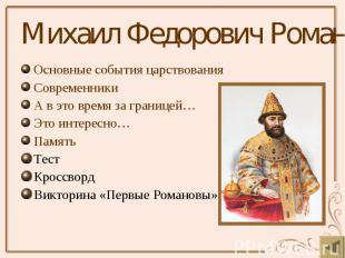Михаил Федорович Романов Основные события царствования Современники А в это врем
