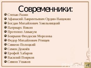 Современники: Степан Разин Афанасий Лаврентьевич Ордин-Нащокин Богдан Михайлович