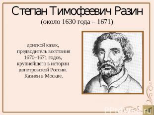 Степан Тимофеевич Разин (около 1630 года – 1671)