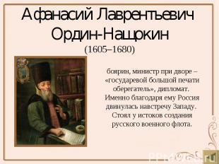 Афанасий Лаврентьевич Ордин-Нащокин (1605–1680)