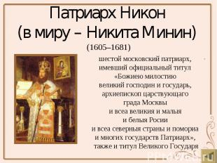 Патриарх Никон (в миру – Никита Минин) (1605–1681)