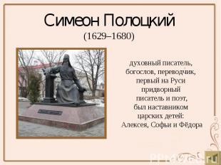 Симеон Полоцкий (1629–1680)