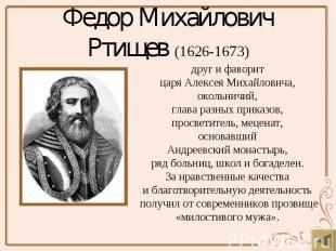 Федор Михайлович Ртищев (1626-1673)