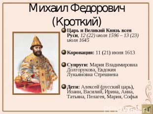 Михаил Федорович (Кроткий) Царь и Великий Князь всея Руси, 12 (22) июля 1596 – 1