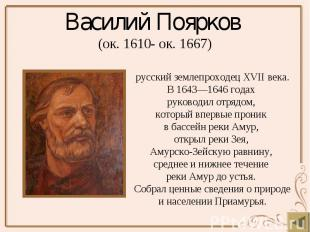 Василий Поярков (ок. 1610- ок. 1667)