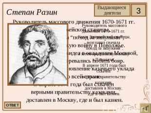 Руководитель массового движения 1670-1671 гг. Руководитель массового движения 16