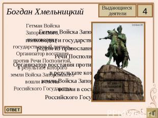 ГетманВойска Запорожского, ГетманВойска Запорожского, по