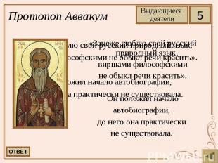 «Занеже люблю свой русский природный язык, «Занеже люблю свой русский природный