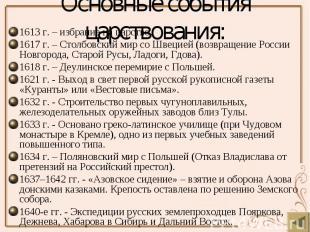 Основные события царствования: 1613 г. – избрание на царство. 1617 г. – Столбовс