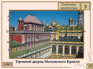 Первые каменные жилые покои в царском дворце были Первые каменные жилые покои в