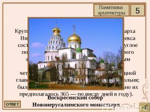 Крупнейшее строительное начинание патриарха Никона. Основную часть сложного комп