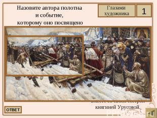 Назовите автора полотна и событие, которому оно посвящено Суриков Василий Иванов