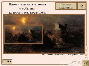 Назовите автора полотна и событие, которому оно посвящено Мясоедов Григорий Григ