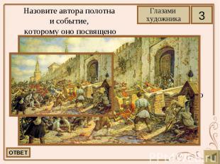Назовите автора полотна и событие, которому оно посвящено Лисснер Эрнст Эрнстови