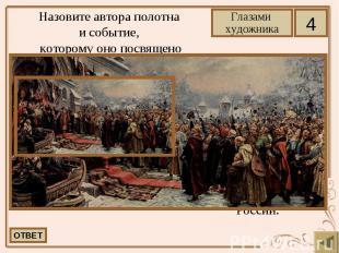 Назовите автора полотна и событие, которому оно посвящено Хмелько Михаил Иванови