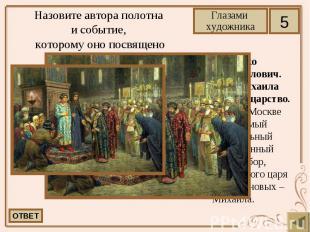 Назовите автора полотна и событие, которому оно посвящено Кившенко Алексей Данил