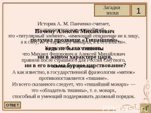 Почему Алексей Михайлович Почему Алексей Михайлович получил прозвище «Тишайший»,