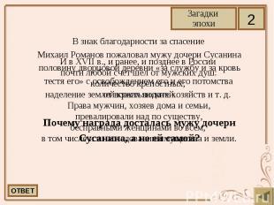 В знак благодарности за спасение В знак благодарности за спасение Михаил Романов
