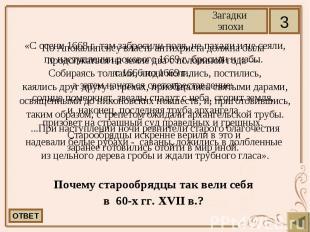«С осени 1668 г. там забросили поля, не пахали и не сеяли, «С осени 1668 г. там