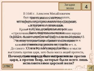 В 1646 г.Алексеем Михайловичем В 1646 г.Алексеем Михайловичем&