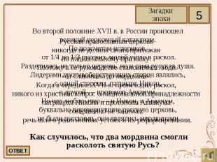 Во второй половине XVII в. в России произошел Во второй половине XVII в. в Росси