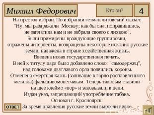 На престол избран. По избрании гетман литовский сказал: На престол избран. По из