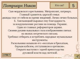 Сын мордовского крестьянина. Митрополит, патриарх. Сын мордовского крестьянина.
