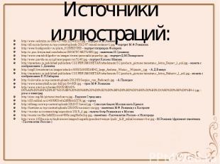 Источники иллюстраций: http://www.sedmitza.ru/data/417/485/1234/8313.jpg - портр
