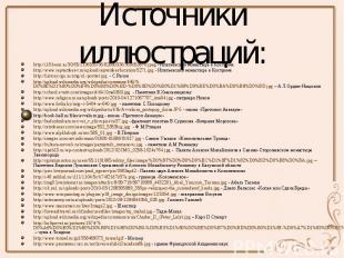 Источники иллюстраций: http://i16.beon.ru/30/65/1196530/36/82880336/369053870.jp