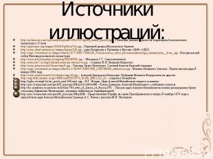 Источники иллюстраций: http://archirussia.com/wp-content/uploads/2012/12/Uglich_