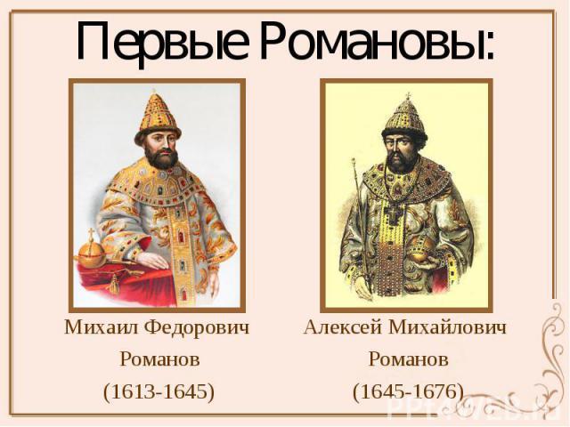 Первые Романовы: