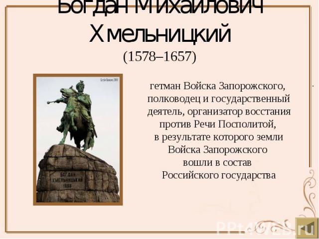 Богдан Михайлович Хмельницкий (1578–1657)